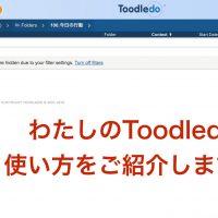 わたしのToodledoの使い方をご紹介します!!