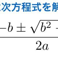 [C言語]2次方程式を解く方法をご紹介します!
