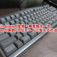 Windowsの変換・無変換キーをMacの英数/かなモードに変える方法!