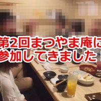 【愛媛松山】移住者も嬉しい!第2回まつやま庵に参加してきました!