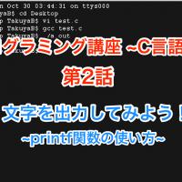 【C言語:連載(2)】文字を出力してみよう!~printf関数の使い方~