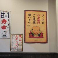 [夢チャレンジ]大阪新世界で串かつを食べてきました!!
